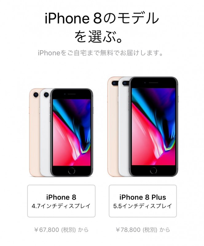 Apple StoreでiPhoneを注文する